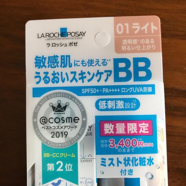LA ROCHE-POSAY(ラロッシュポゼ)のラ ロッシュ ポゼ BB 01ライト コスメ/美容のベースメイク/化粧品(BBクリーム)の商品写真