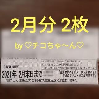 スカイラーク(すかいらーく)のすかいらーくグループ 25% 割引券 優待券 2枚セット(レストラン/食事券)