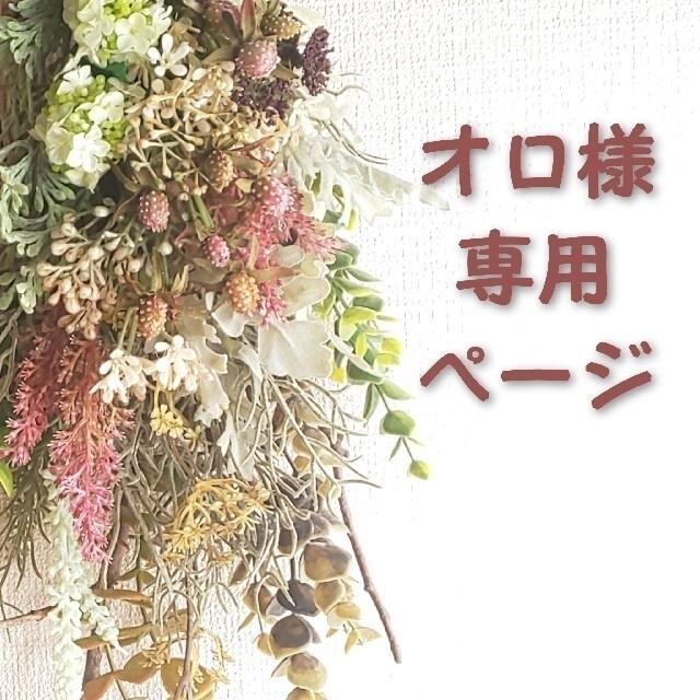 *オロ様専用ページ ハンドメイドのフラワー/ガーデン(その他)の商品写真
