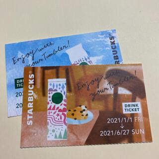 スターバックスコーヒー(Starbucks Coffee)のスターバックス 福袋 ドリンクチケット 2枚(フード/ドリンク券)