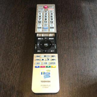 トウシバ(東芝)のTOSHIBA デジタルテレビ リモコン(テレビ)