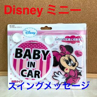 ディズニー(Disney)のDisney ミニー スイングメッセージ BABY IN CAR 新品未開封品(車内アクセサリ)