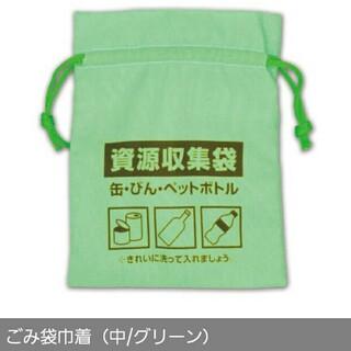 エポック(EPOCH)の1点のみ! 中サイズ グリーン 新品 ごみ袋巾着 ガチャガチャ(ポーチ)