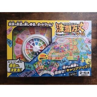 波瀾万丈ゲーム 検) 人生ゲーム ボードゲーム ホビー(人生ゲーム)