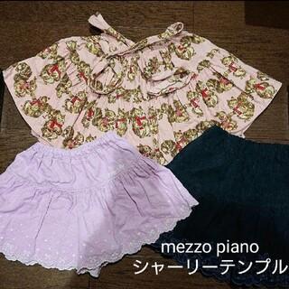 メゾピアノ(mezzo piano)のメゾピアノ シャーリーテンプル mezzo piano スカート ショーパン(スカート)