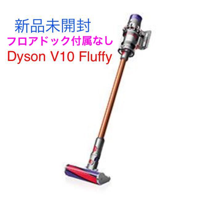 Dyson(ダイソン)の【新品未開封】Dyson V10 Fluffy サイクロン式 コードレス掃除機 スマホ/家電/カメラの生活家電(掃除機)の商品写真