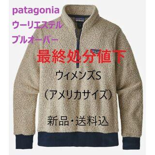 パタゴニア(patagonia)の新品 patagonia レディース S ウーリエステルフリース プルオーバー(ニット/セーター)