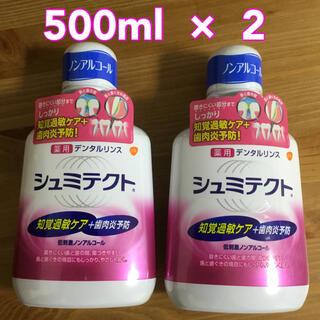 アースセイヤク(アース製薬)のシュミテクト デンタルリンス ノンアルコール 500ml  ×  2本(マウスウォッシュ/スプレー)
