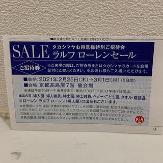 ポロラルフローレン(POLO RALPH LAUREN)の京都高島屋 ポロ ラルフローレン セールご招待券1枚(その他)