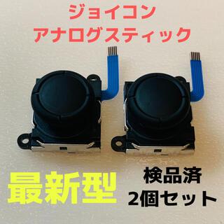 ニンテンドースイッチ(Nintendo Switch)の即日発送 新品 ニンテンドースイッチジョイコン 最新型 アナログスティック 2個(その他)