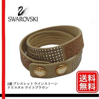 スワロフスキー(SWAROVSKI)の【正規品】スワロフスキー 2連 ブレスレット ラインストーン(ブレスレット/バングル)
