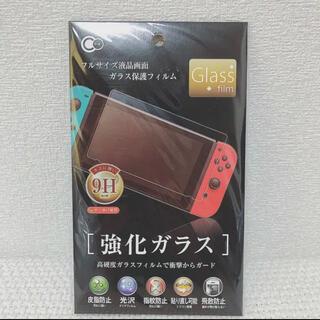 ニンテンドースイッチ(Nintendo Switch)のNintendo Switch 保護フィルム ニンテンドースイッチ(家庭用ゲーム機本体)