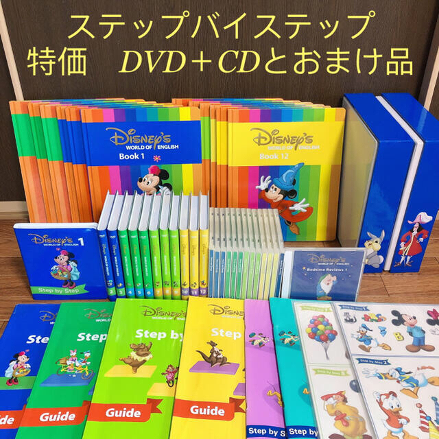 Disney(ディズニー)のお買い得 DWE 英語システム ステップバイステップ DVD セット キッズ/ベビー/マタニティのおもちゃ(知育玩具)の商品写真