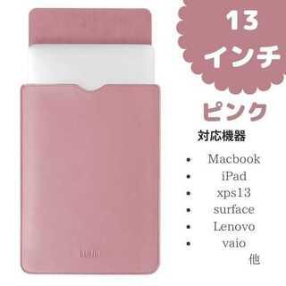 新品 ノートパソコン ケース ipad MacBook 13インチ ピンク(ノートPC)