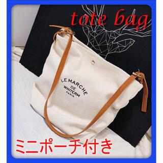 【限定限定】トートバッグ ショルダーバッグ 肩掛け 韓国 キャンバス ポーチ付き(トートバッグ)