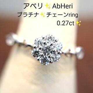 AbHeri✨アベリ✨チェーン リング ダイヤモンド プラチナ ヨシノブ ダイヤ