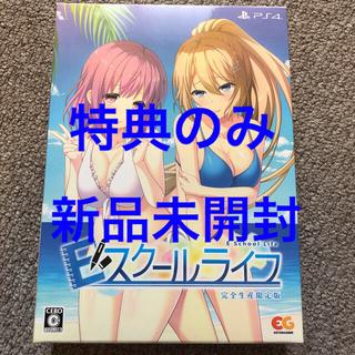 プレイステーション4(PlayStation4)のEスクールライフ 完全生産限定版 PS4 特典のみ 新品未開封(家庭用ゲームソフト)