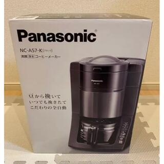 パナソニック NC-A57-K(コーヒーメーカー)