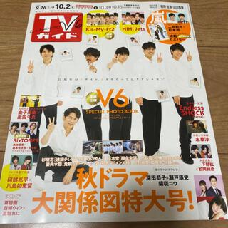 ブイシックス(V6)のTVガイド福岡・佐賀・山口西版 2020年10/2号 V6 Kis-My-Ft2(ニュース/総合)