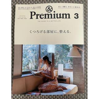 &Premium (アンド プレミアム) 2021年 03月号(その他)