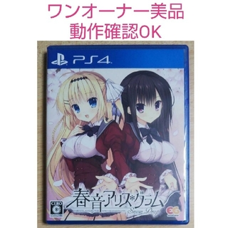 プレイステーション4(PlayStation4)の春音アリス*グラム Snow Drop 通常版 PS4用(家庭用ゲームソフト)