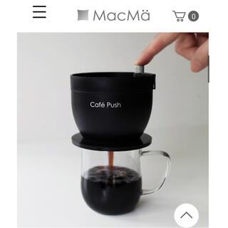 ハリオ(HARIO)の新品★macma マックマーcafepushカフェプッシュコーヒーサイフォン(コーヒーメーカー)