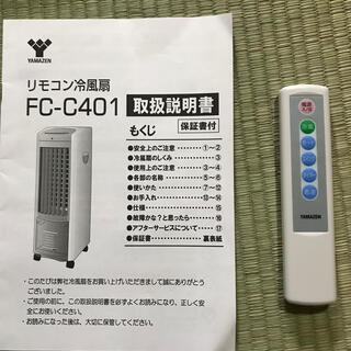 山善 リモコン冷風扇 FC-C401(扇風機)