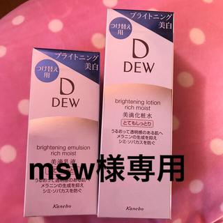 Kanebo - カネボウ DEW 化粧水&乳液
