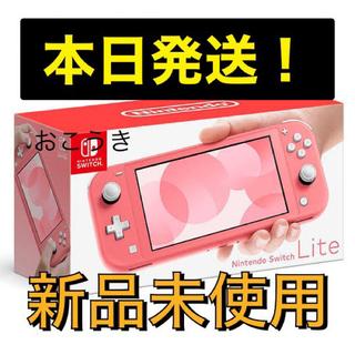 ニンテンドースイッチ(Nintendo Switch)の【新品未開封】任天堂スイッチライト コーラル lite ニンテンドウ(携帯用ゲーム機本体)