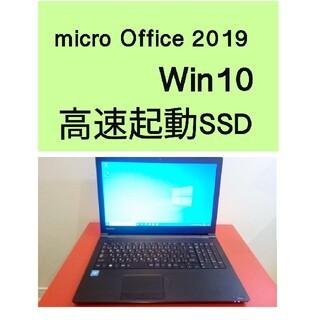 堅牢ビジネスノート! 新品SSD micro Office 2019(ノートPC)