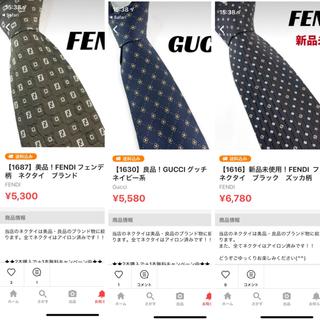 FENDI - 【1687】美品!FENDI フェンディ ズッカ柄 ネクタイ ブランド