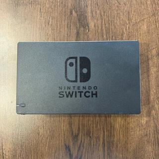 ニンテンドースイッチ(Nintendo Switch)の任天堂Switch ドック(家庭用ゲーム機本体)