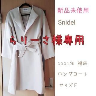 snidel - スナイデル 2021年 福袋 ロングコート