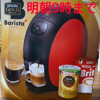 ネスレ(Nestle)のネスカフェ ゴールドブレンド バリスタ TAMA(コーヒーメーカー)