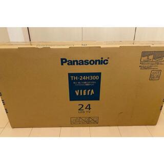 パナソニック VIERA(ビエラ) TH-24H300(テレビ)