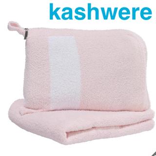 カシウエア kashwere トラベル ブランケット ピンク/ホワイト 膝掛け