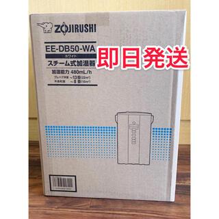 象印 - 新品未使用 象印 スチーム式加湿器 EE-DB50-WA 4.0L