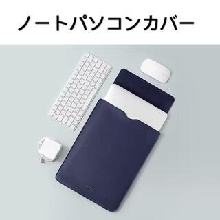 ノートパソコンケース MacBook 12/13/15.6インチ ネイビー(ノートPC)