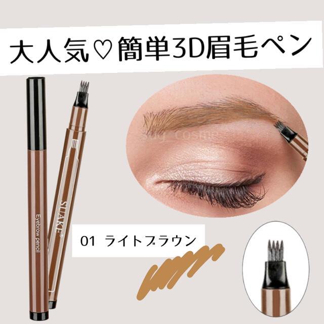 01 安心匿名配送 3Dアイブロウペンシル ライトブラウン 眉毛ペン ティント コスメ/美容のベースメイク/化粧品(アイブロウペンシル)の商品写真