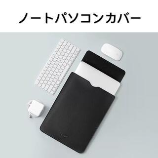 ノートパソコンケース MacBook 13/15.6インチ ブラック(ノートPC)