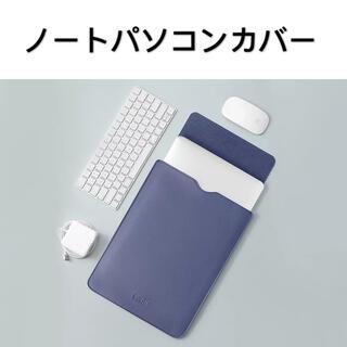 ノートパソコンケース MacBook 12/13/15.6インチ ラベンダー(ノートPC)