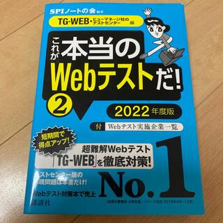 コウダンシャ(講談社)のこれが本当のWebテストだ! 2 2022年度版(ビジネス/経済)