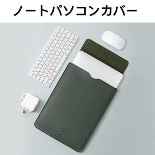 ノートパソコンケース MacBook 13インチ モスグリーン(ノートPC)