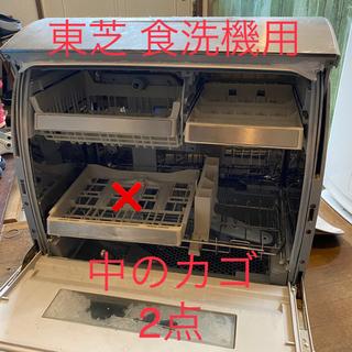トウシバ(東芝)の東芝 食洗機 カゴ 2点セット(食器洗い機/乾燥機)