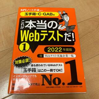 コウダンシャ(講談社)のこれが本当のWebテストだ! 1 2022年度版(ビジネス/経済)