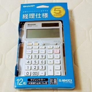 シャープ(SHARP)の電卓(12桁)  シャープ  EL-N942CX(オフィス用品一般)