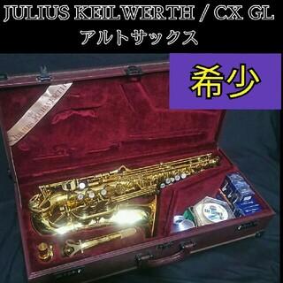 JULIUS KEILWERTH / CX  アルトサックス(サックス)