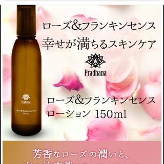 プラダーナ ローズ&フランキンセンス ローション 150ml(化粧水/ローション)