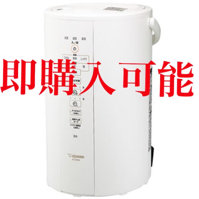 象印(ゾウジルシ)のスチーム式加湿器 加湿量480ml/h 大容量4Lタンク EE-DB50-WA スマホ/家電/カメラの生活家電(加湿器/除湿機)の商品写真
