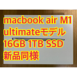Apple - macbook air M1 2020 16GB 1TB ultimateモデル